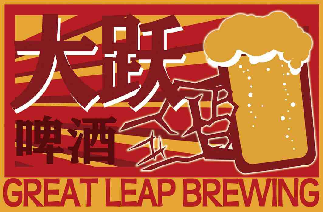 https://www.facebook.com/greatleapbrewing/