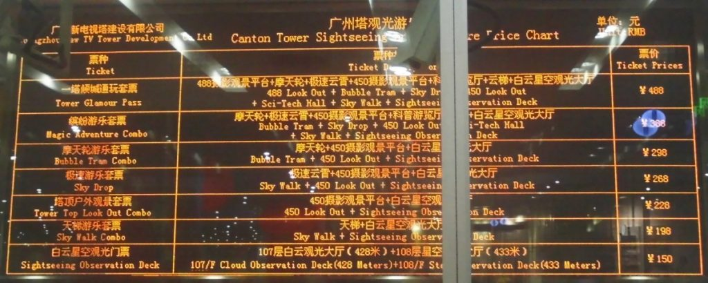 Ticket Prices Canton Tower