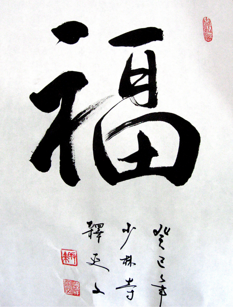 Famous Chinese calligraphy