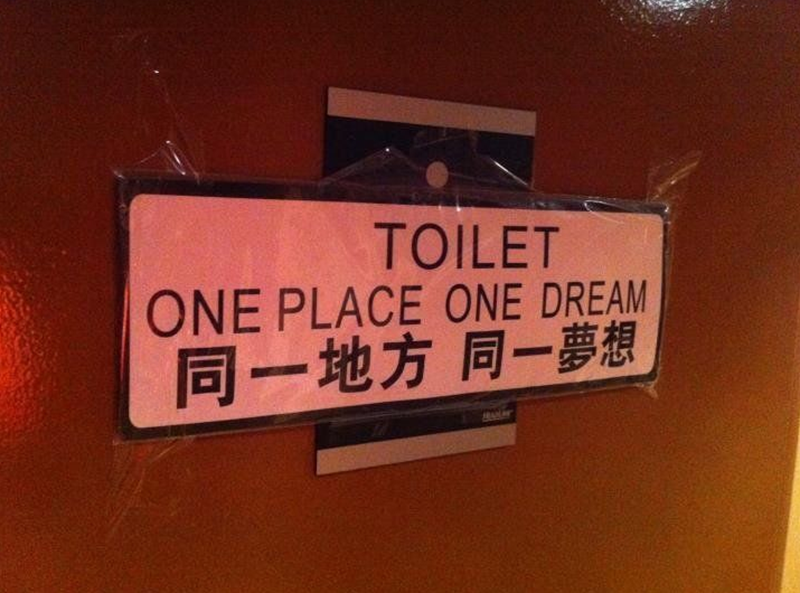 one toilet one dream - sublime china 2